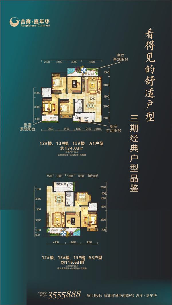 临湘最新房价信息_房产中介多少-临湘嘉洲房地产开发有限公司