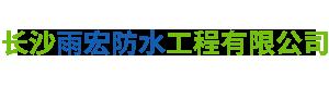 长沙雨宏防水工程有限公司