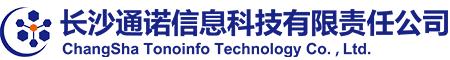 长沙通诺信息科技有限责任公司