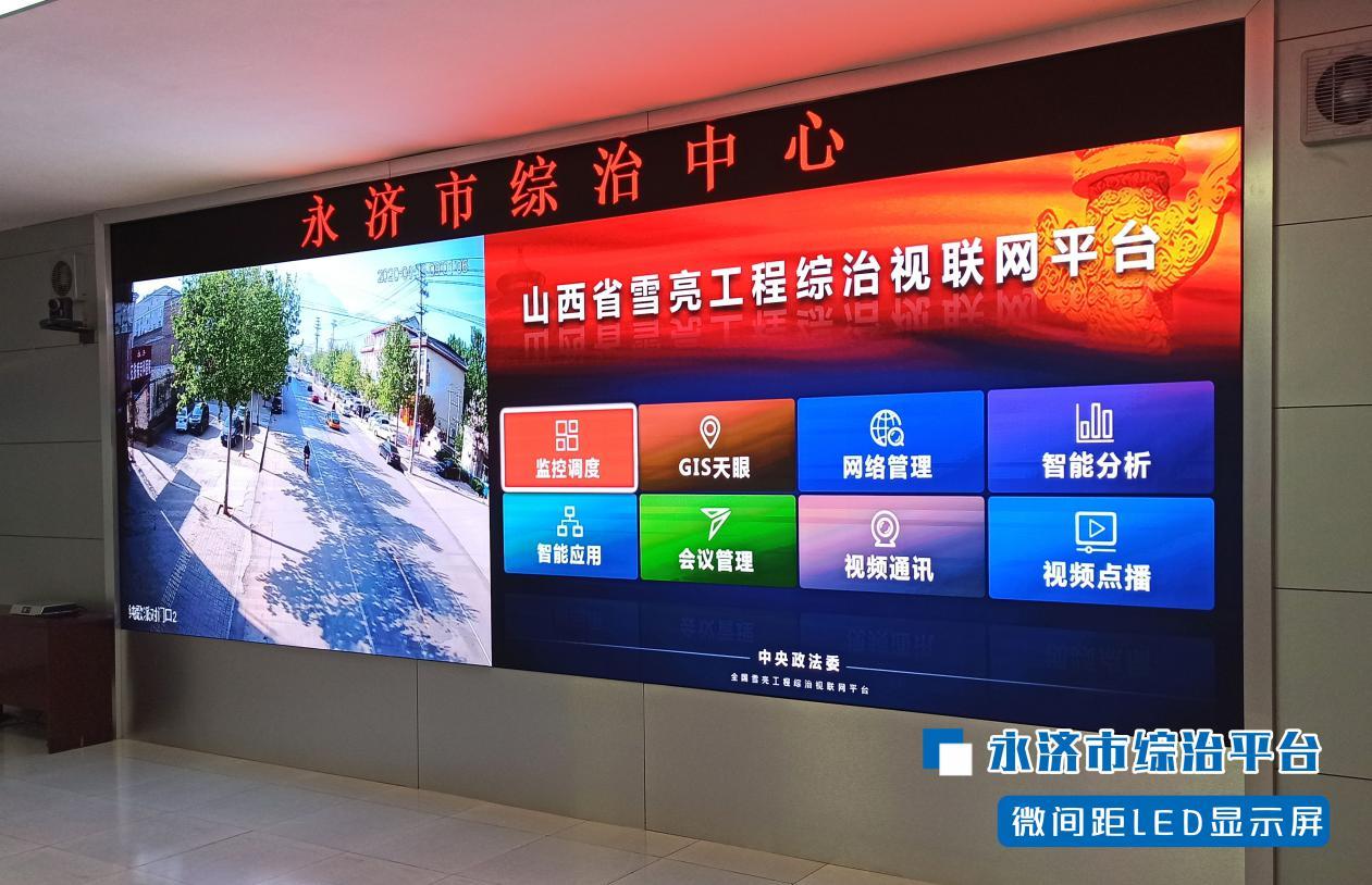 微间距LED屏_高端led电子显示屏定制-卓华光电科技集团有限公司