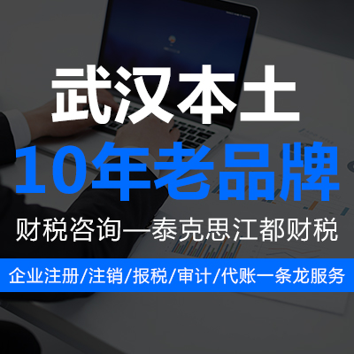 武汉税务筹划_税收筹划相关-武汉江都税务师事务所