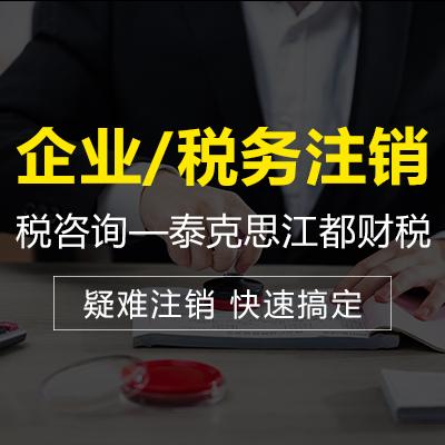 武汉企业节税筹划收费_税务筹划相关-武汉江都税务师事务所