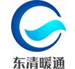 湖北东清暖通科技有限公司