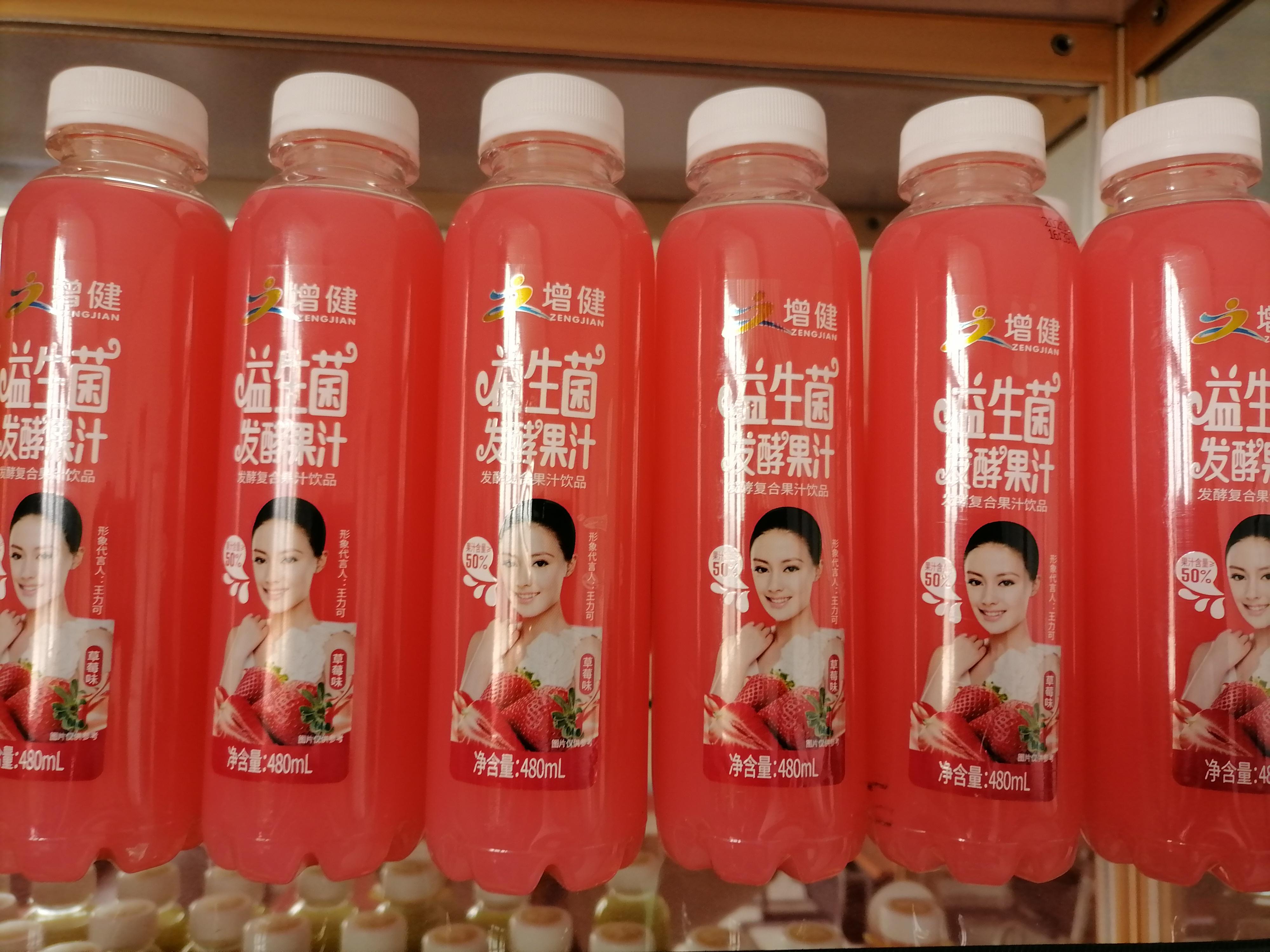 益生菌茶饮料招商电话_饮料价格相关-河南增健绿色饮品有限公司