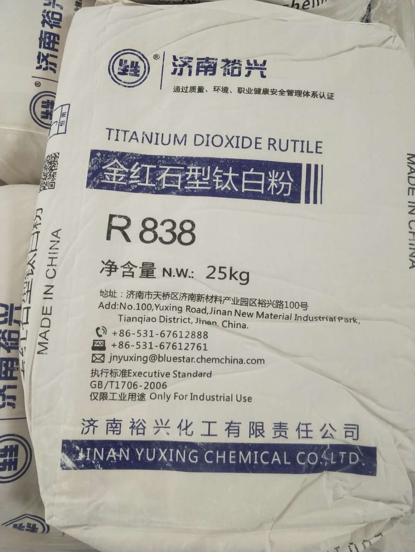 湘西金红石型钛白粉_钛白粉锐钛型相关-济南济裕钛白化工有限公司