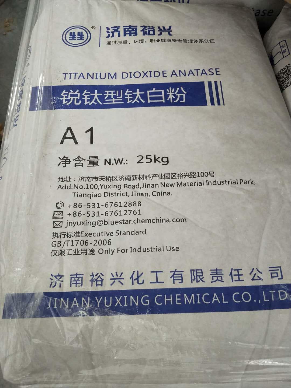 白银锐钛型钛白粉_提供钛白粉-济南济裕钛白化工有限公司