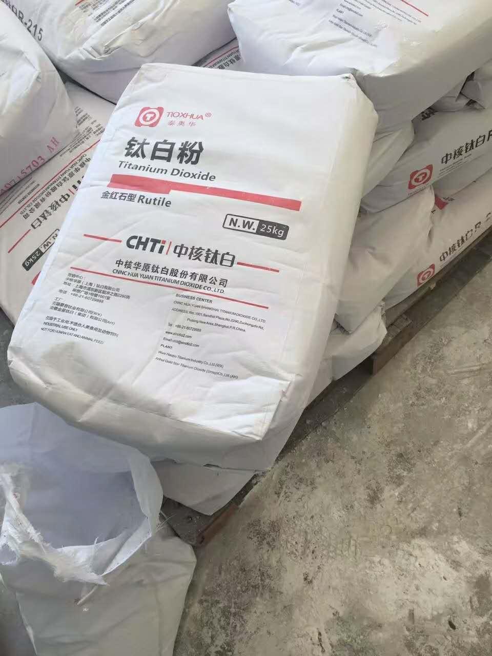盘锦金红石钛白粉_进口钛白粉-济南济裕钛白化工有限公司