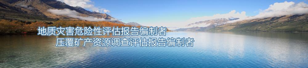 昆明环境规划设计_环境科技相关-云南气壮山河环境规划设计有限公司