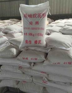 常州耐酸水泥厂家电话_水泥相关-河南省中冠建材有限公司