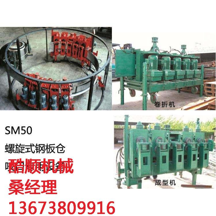 矿粉钢板仓设备价格_机械设备用电动机-河南酷顺机械设备有限公司