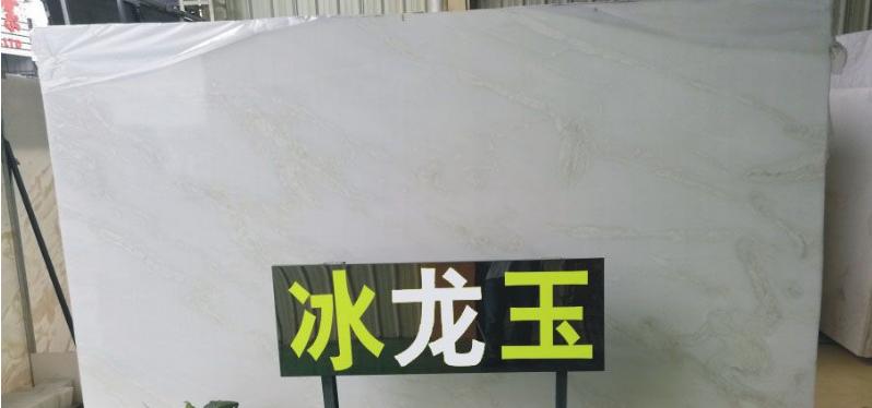 代理冰龙白玉_大理石-创新翔宇石业(云浮)有限公司