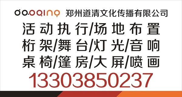 郑州道清文化传播有限公司
