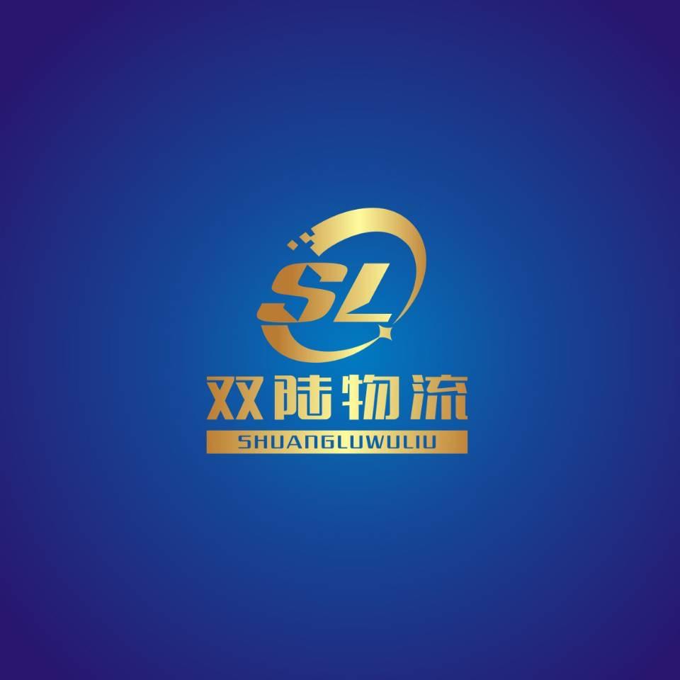 济南双陆物流有限公司