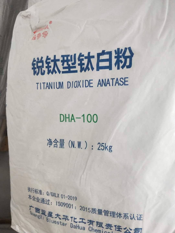 保亭国产钛白粉_哪里有钛白粉-济南济裕钛白化工有限公司