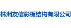 株洲友信彩板结构有限公司