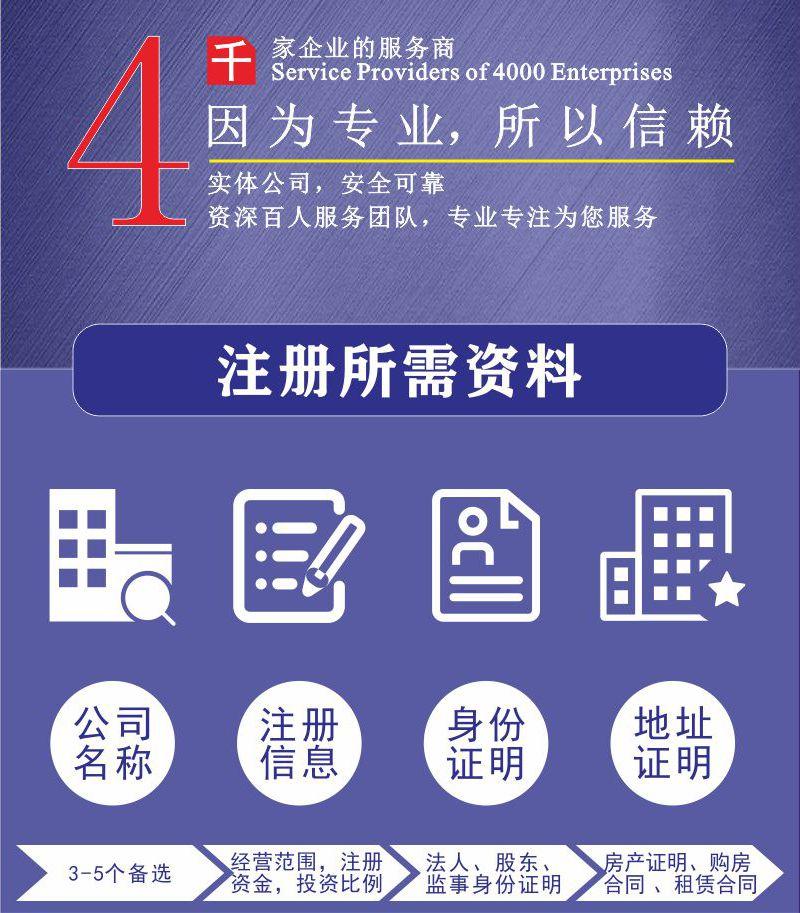 狮山公司注册价格_禅城公司注册服务-佛山恒鑫源财务咨询有限公司