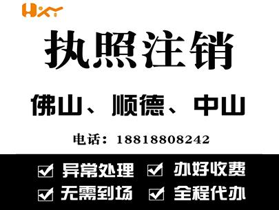 三水公司注册地址_公司注册查询相关-佛山恒鑫源财务咨询有限公司