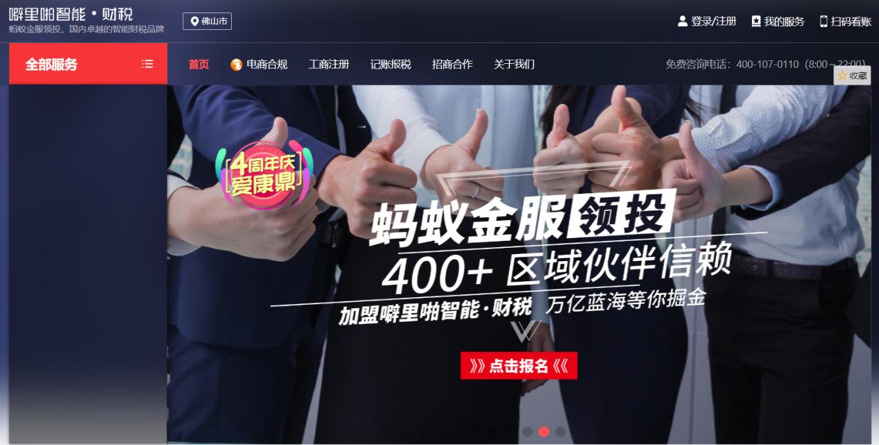 公司注册服务_公司注册网址相关-佛山恒鑫源财务咨询有限公司