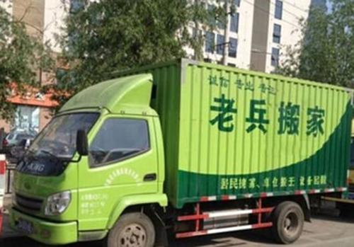 螞蟻搬家公司價格_個人商務服務-濟南老牌退伍兵搬家有限公司
