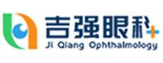 长沙吉强眼科医院有限公司