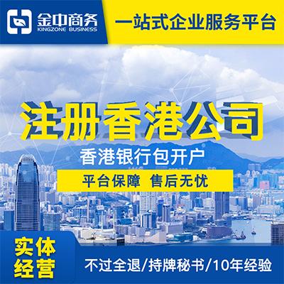 浙江��I⌒香港�x岸公司年��推�]_正�秘��服��r∑ 格-金中(深圳)商�铡蛹��F有限公司