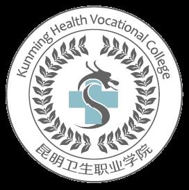 大专卫校有哪些学校_云南有哪些学校-昆明卫生职业学院