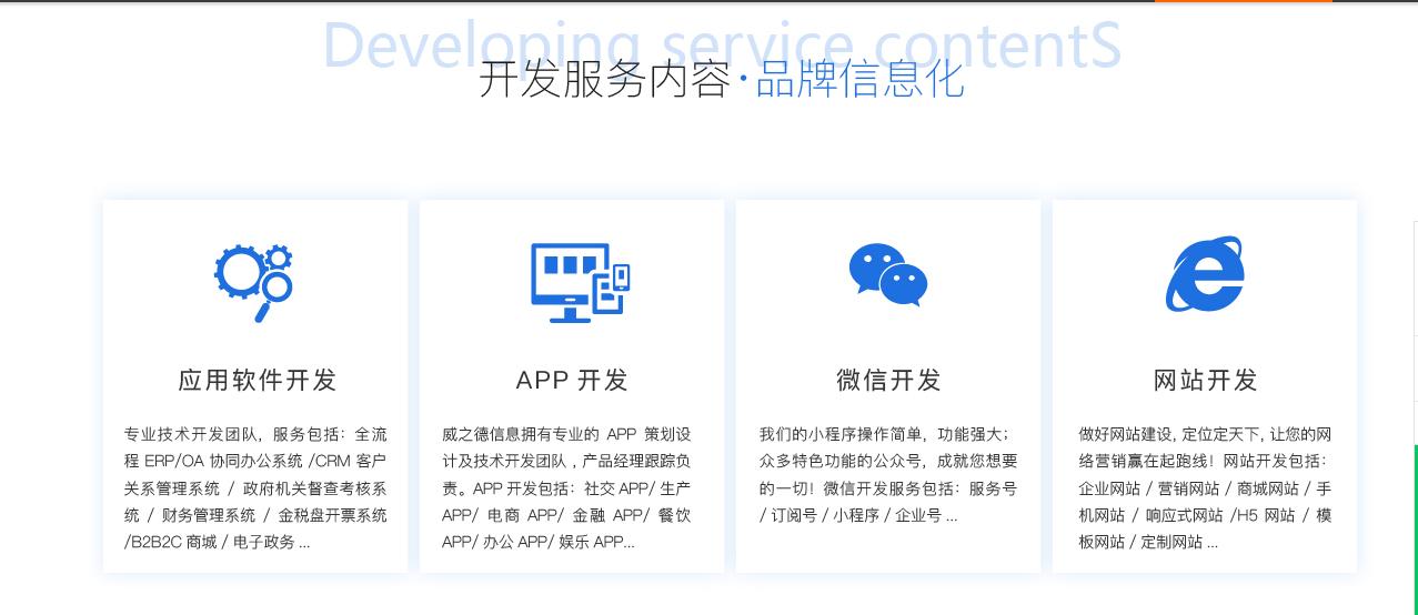 河南哪里有小程序开发多少钱_商城软件开发哪家好-河南威之德信息技术有限公司