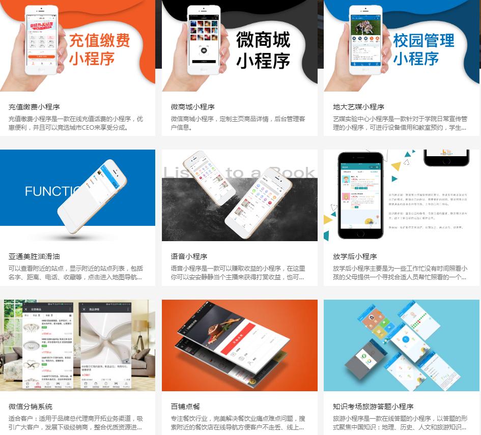 北京哪里有小程序开发价格_应用程序开发相关-河南威之德信息技术有限公司