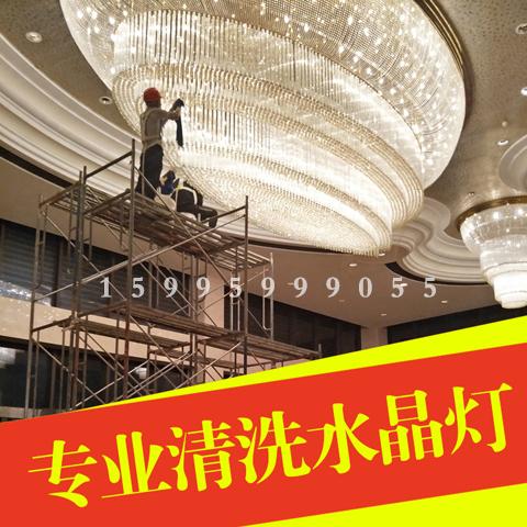 上海水晶灯清洗价格_苏州清洗、保洁服务清洗价格-苏州龙兴灯具清洗服务有限公司