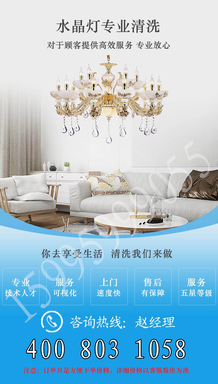 北京水晶灯维修价格_杭州清洗、保洁服务清洗价格-苏州龙兴灯具清洗服务有限公司