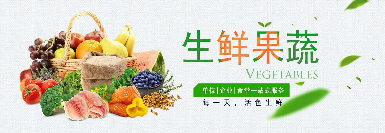 新鲜蔬菜购买_水果蔬菜批发相关-成都市录超农业有限责任公司