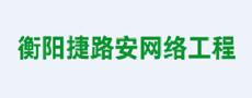 衡阳捷路安网络工程有限公司