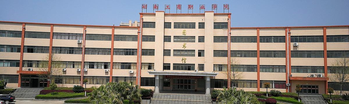 衡阳工商职业学院排名_质量好价格-湖南工商职业学院