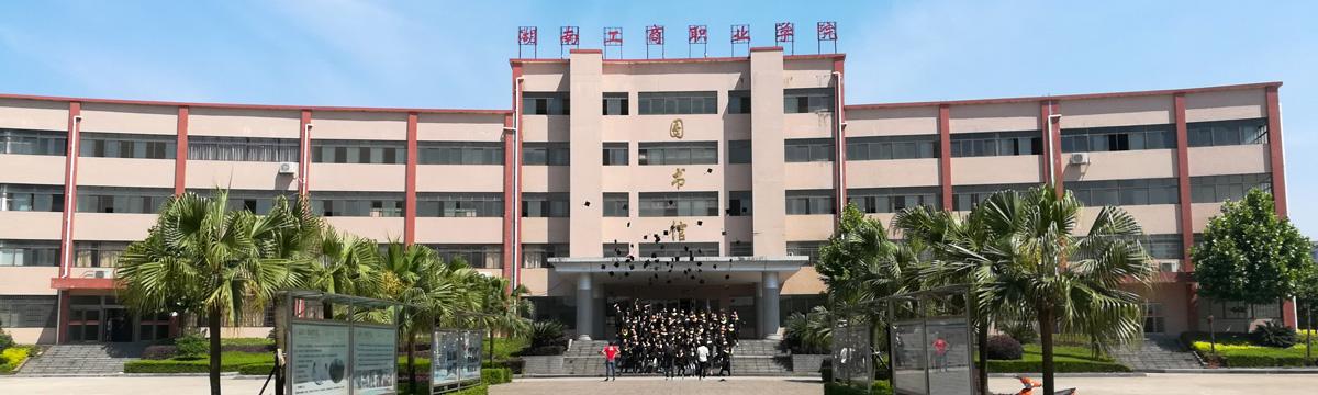 湖南五年制大专学校_知名-湖南工商职业学院
