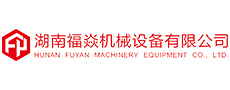 湖南福焱机械设备有限公司