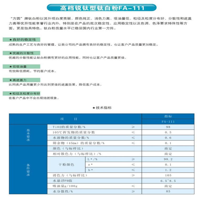 东营正宗二氧化钛价格_国产钛白粉-济南立国化工有限公司