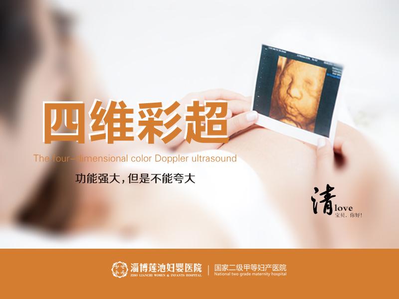 四维彩超合适时间_专业医疗保健服务费用-淄博莲池妇婴医院股份有限公司