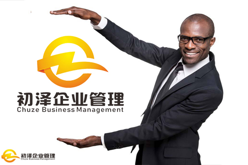 注册企业转 贷服务公司的要求_代办公司注册服务的费用-初泽企业管理(上海)有限责任公司