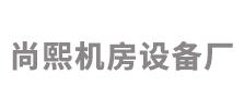 武进区横林尚熙机房设备厂