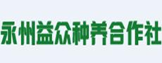 永州市零陵区益众种养专业合作社