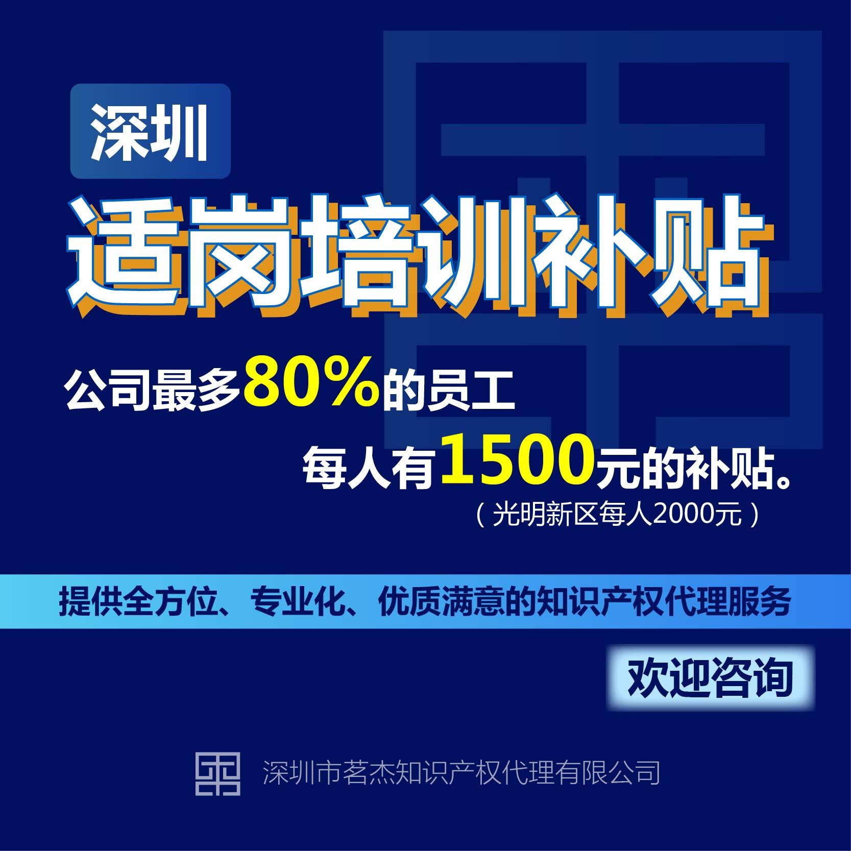 龙华区培训补贴价格_管理培训相关-深圳市茗杰知识产权代理有限公司