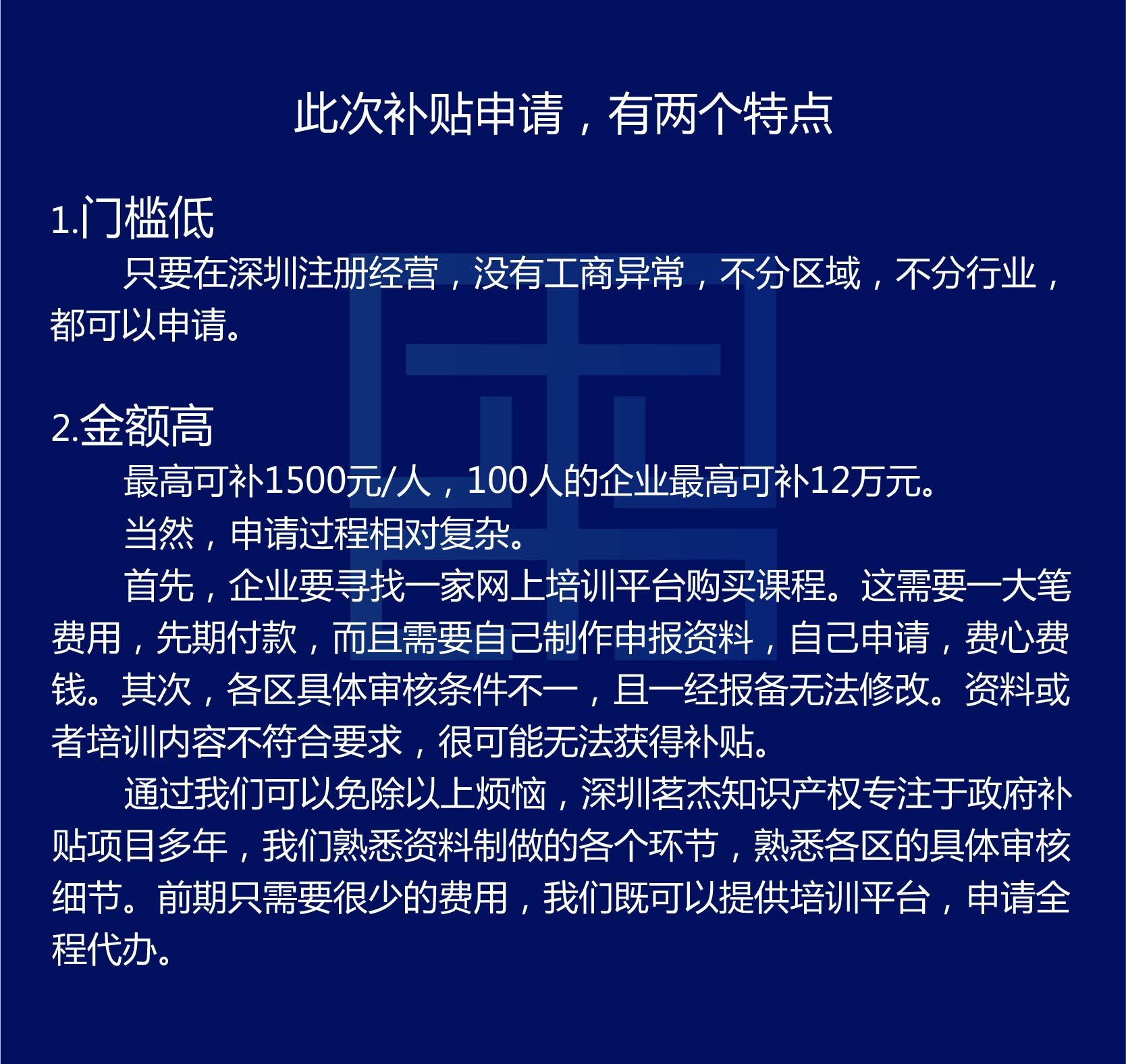 福田培训补贴_办理培训补贴相关-深圳市茗杰知识产权代理有限公司