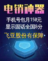400热线电话办理费用_质量好网络电话机-广东飞亚通信股份有限公司
