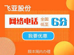 高品质广东哪里有网络电话安装_网络电话多少钱相关-广东飞亚通信股份有限公司