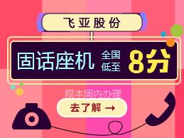 包月固话座机办理_智能无线固话-广东飞亚通信股份有限公司