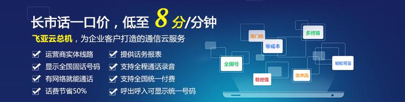 江苏提供无线固话_智能无线固话安装-广东飞亚通信股份有限公司