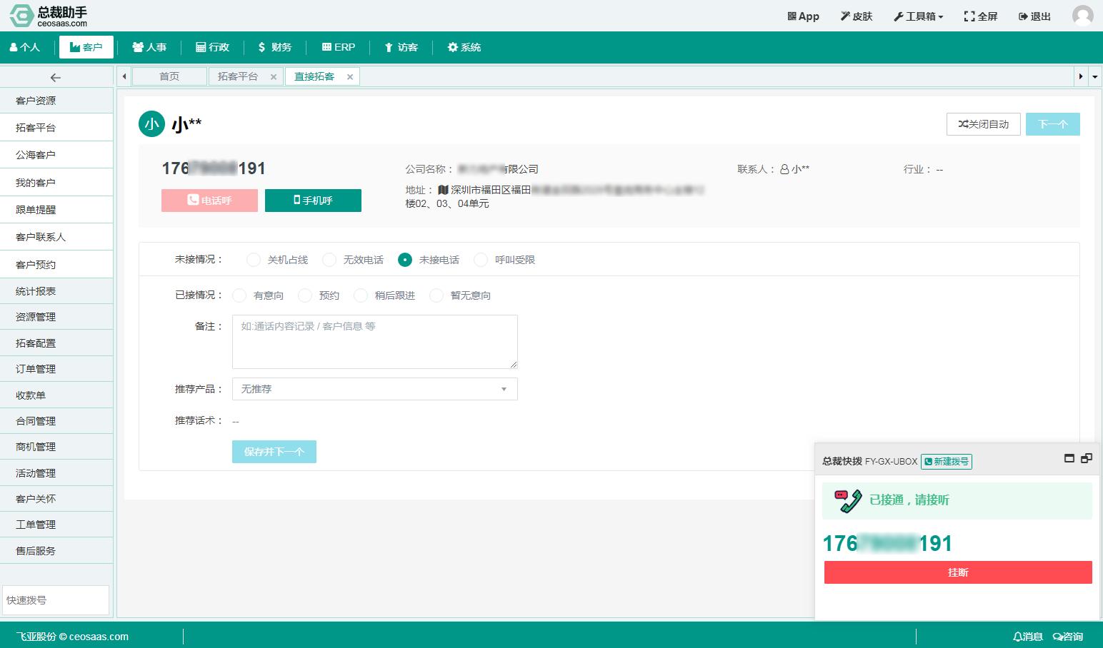 广东质量好网络电话_网络电话机-广东飞亚通信股份有限公司