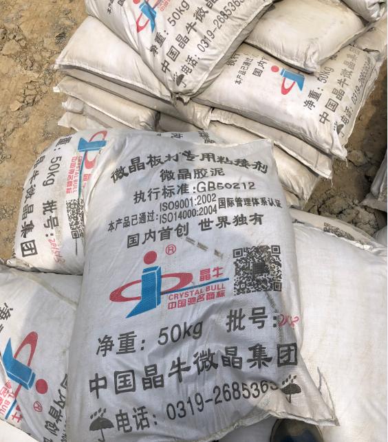 山东质量好高强度粘接剂生产商_专业工地施工材料供应商-德州微晶板业有限公司