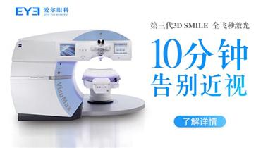 邵阳飞秒_永州医疗保健服务多少钱-长沙爱尔眼科医院