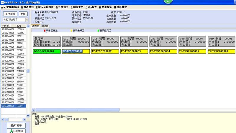 知名erp软件生产商_管理软件相关-东莞市亿恒信息技术有限公司